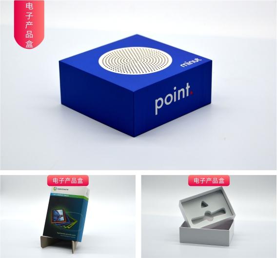 电子产品包装盒定制照片