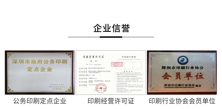 精装书画册印刷深圳步壳印刷厂-企业信誉