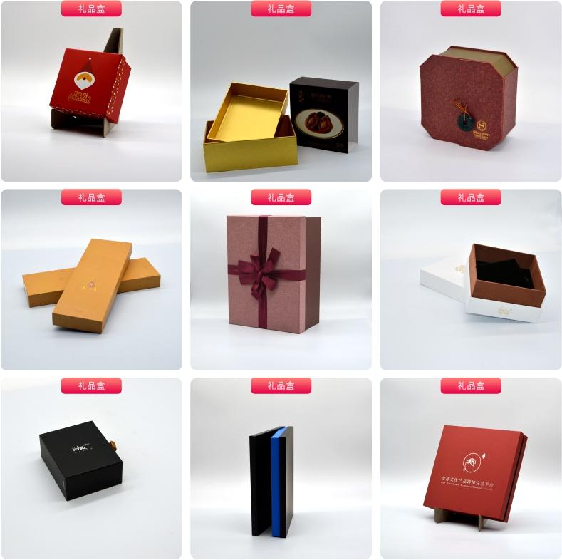 禮品盒印刷定制各種款式照片