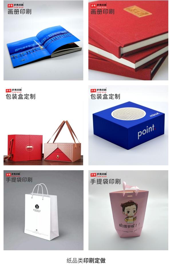 畫冊印刷-包裝盒定制-手提袋印刷