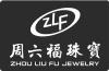 深圳画册印刷厂-周六福珠宝-印刷厂家深圳
