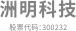 深圳画册印刷厂-洲明科技-印刷厂深圳