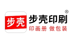 深圳步殼印刷廠logo 印畫冊做包裝