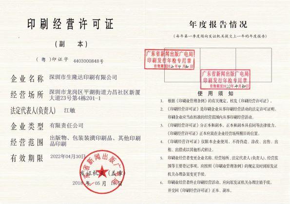 印画册印刷经营许可证-深圳印刷厂/步壳印刷