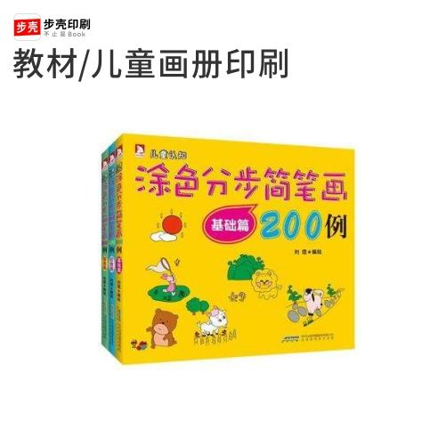 教材/儿童画册印刷