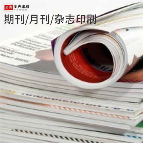 期刊月刊杂志印刷