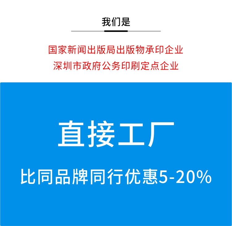 深圳印刷厂-画册印刷公司-黄金画册印刷