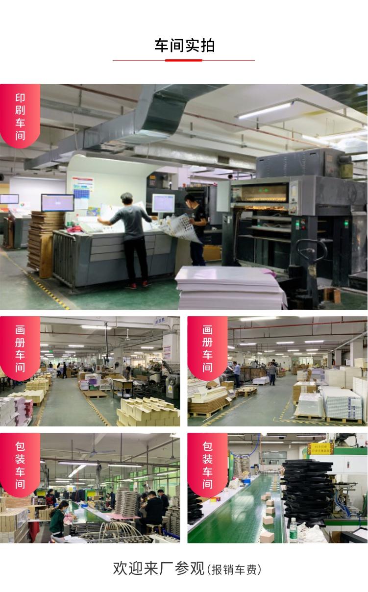 深圳包裝印刷廠車間照片-畫冊印刷-包裝盒定做