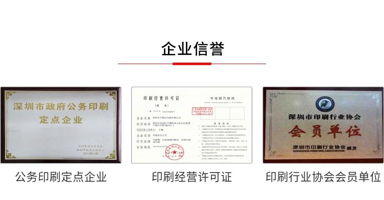 深圳畫冊印刷印刷廠企業信譽