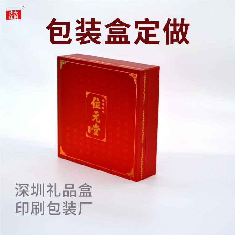 化妝品盒子印刷廠家深圳市