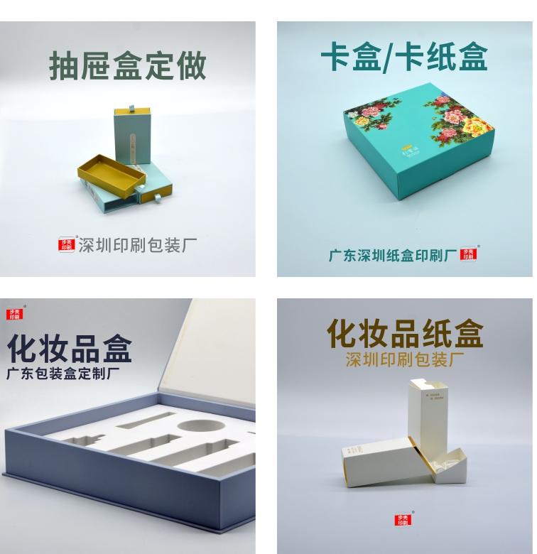 抽屜盒定做,卡紙盒印刷,化妝品盒紙盒印刷