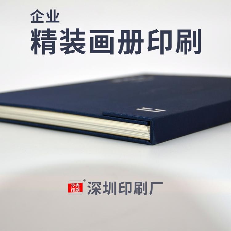 企业品牌画册印刷/企业产品画册印刷