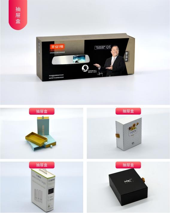 抽屉盒定制印刷图片