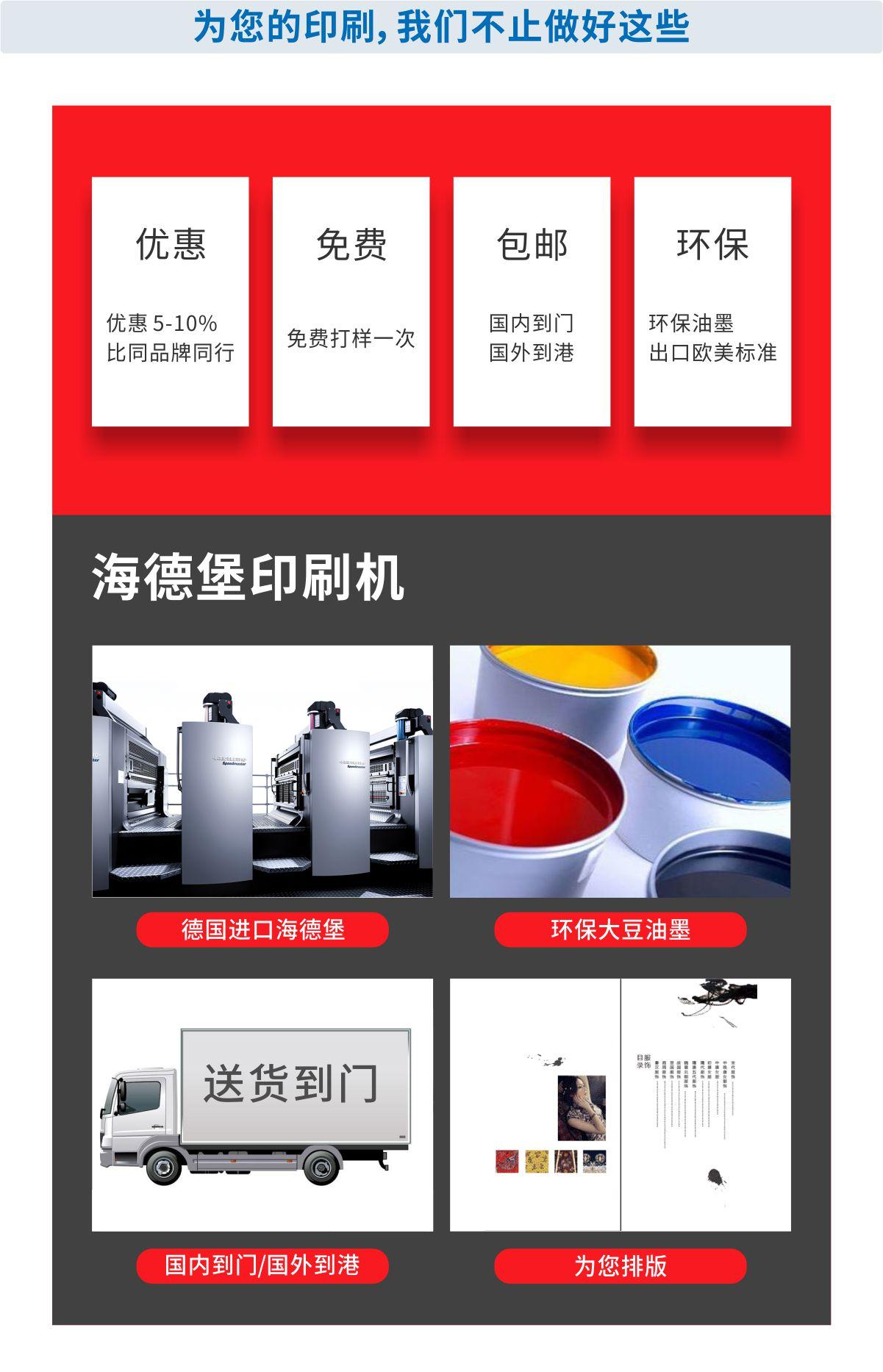 深圳企业画册印刷厂的优势