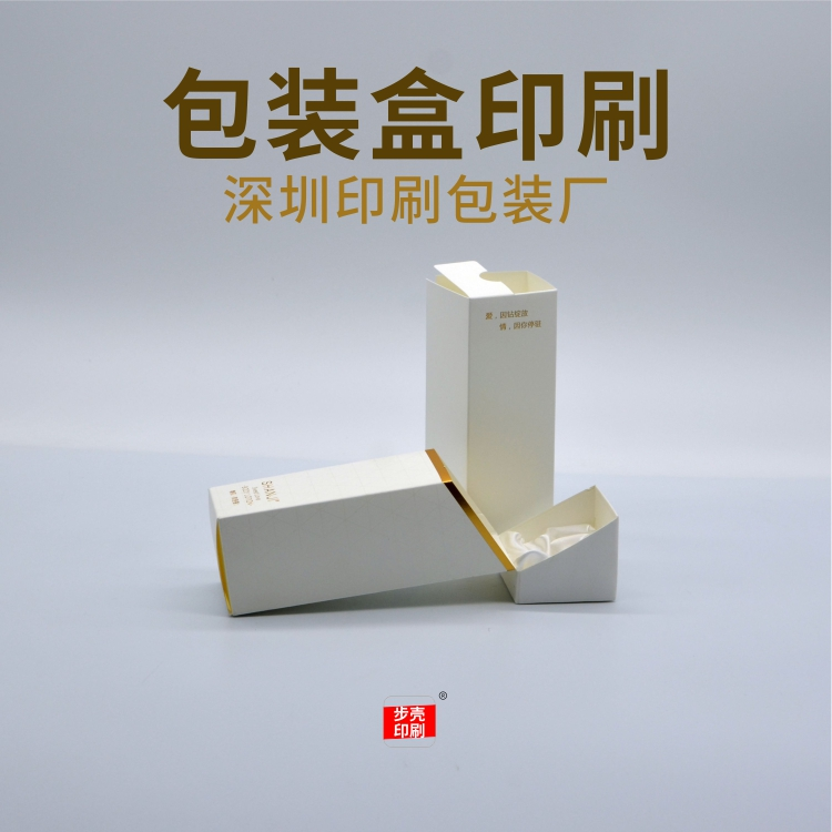 化妝品卡紙盒印刷,化妝品盒制作廠家深圳市