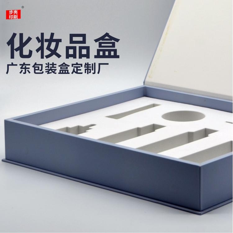 廣東包裝盒定制廠,化妝品盒制作廠家深圳市