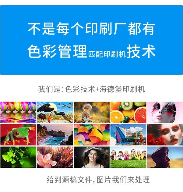 印刷画册色彩管理技术