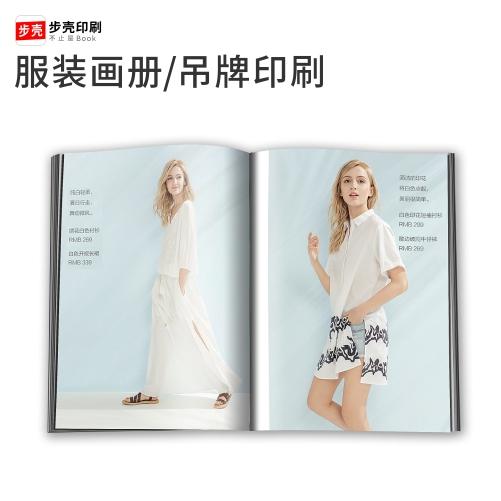 服装画册/吊牌印刷