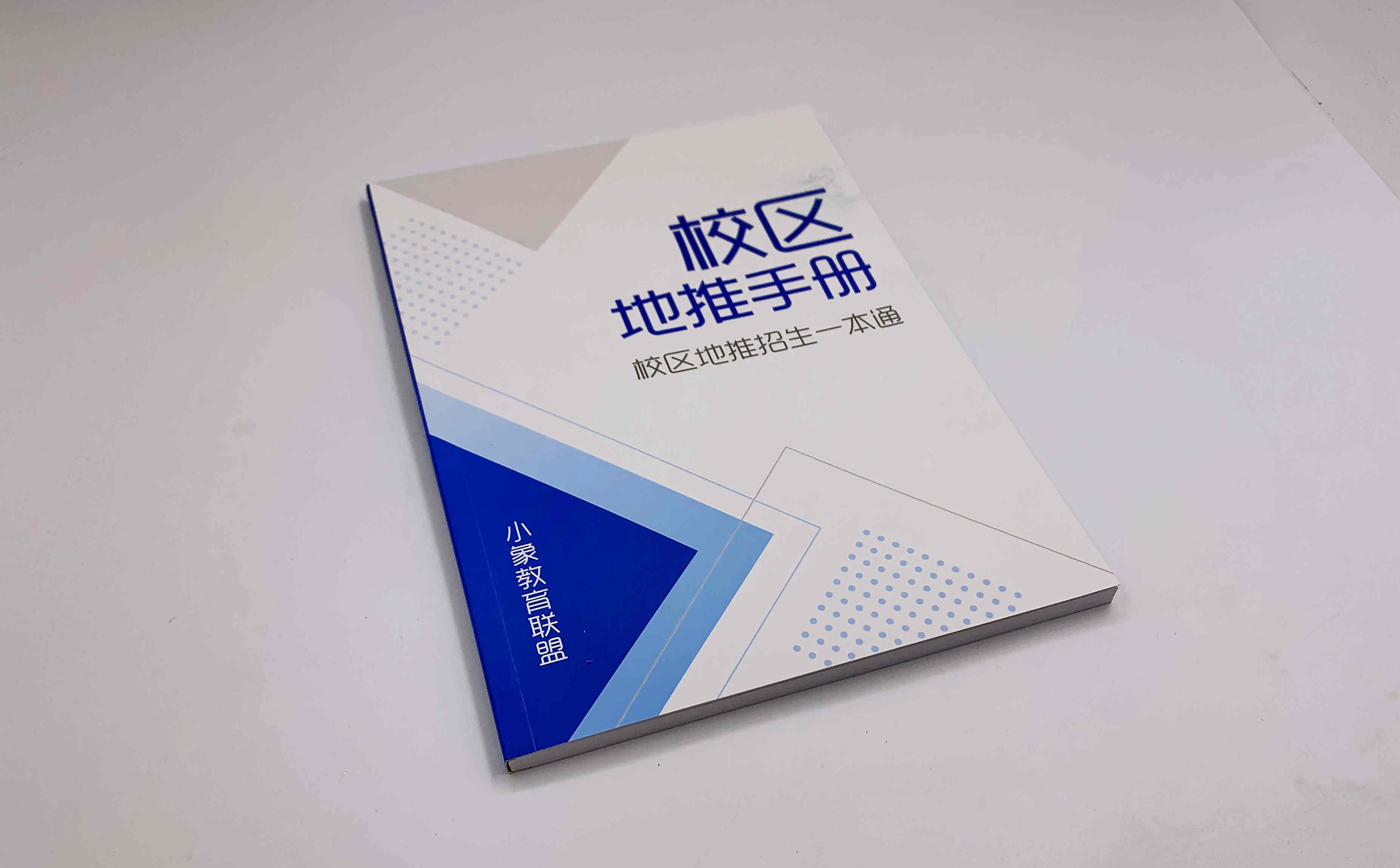 印刷教科书