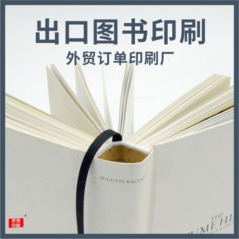 深圳步殼印刷廠告訴你什么是表格拆排
