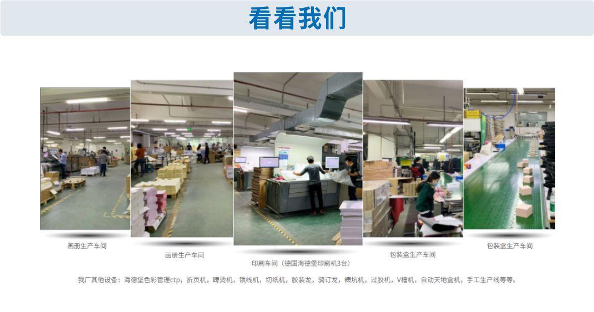 印刷包裝廠車間照片