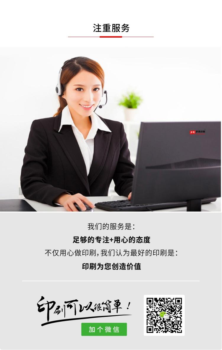 深圳印刷包裝廠客服服務