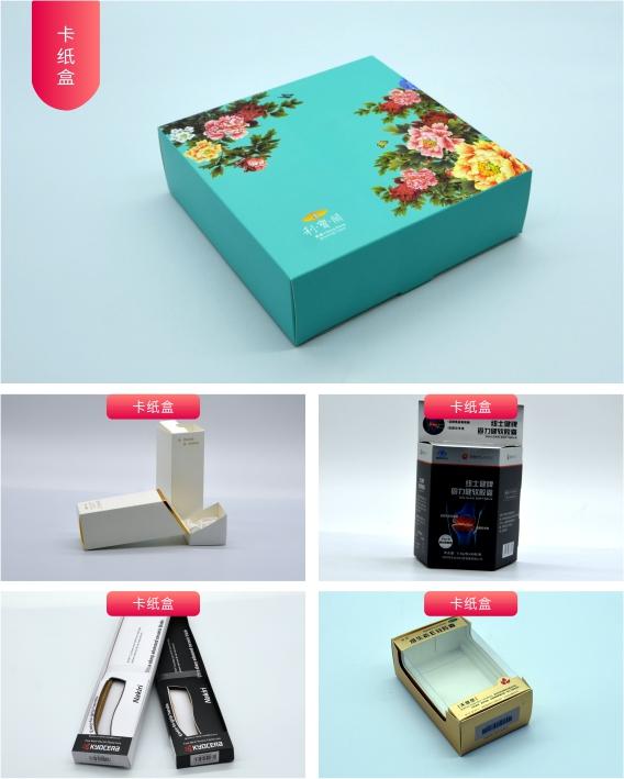 卡盒印刷/卡紙盒印刷細節