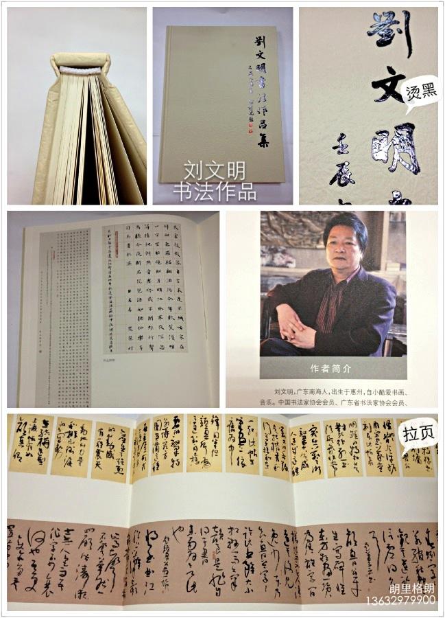 刘文明书法作品
