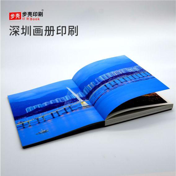 深圳画册印刷精装/胶装/骑马钉/折页