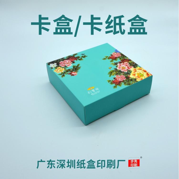 紙盒上下盒印刷,卡盒制作深圳