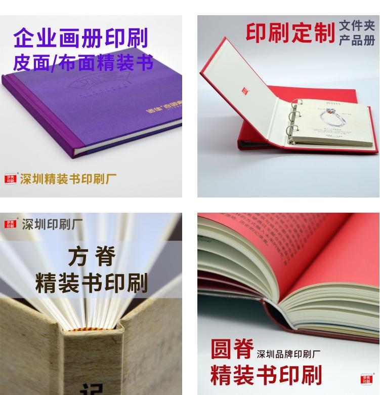 深圳珠宝杂志画册印刷-精装书籍印刷