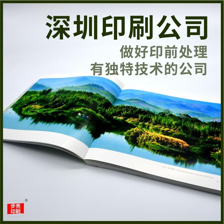攝影畫冊印刷影集印刷公司