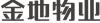 深圳印刷廠-金地物業-印畫冊