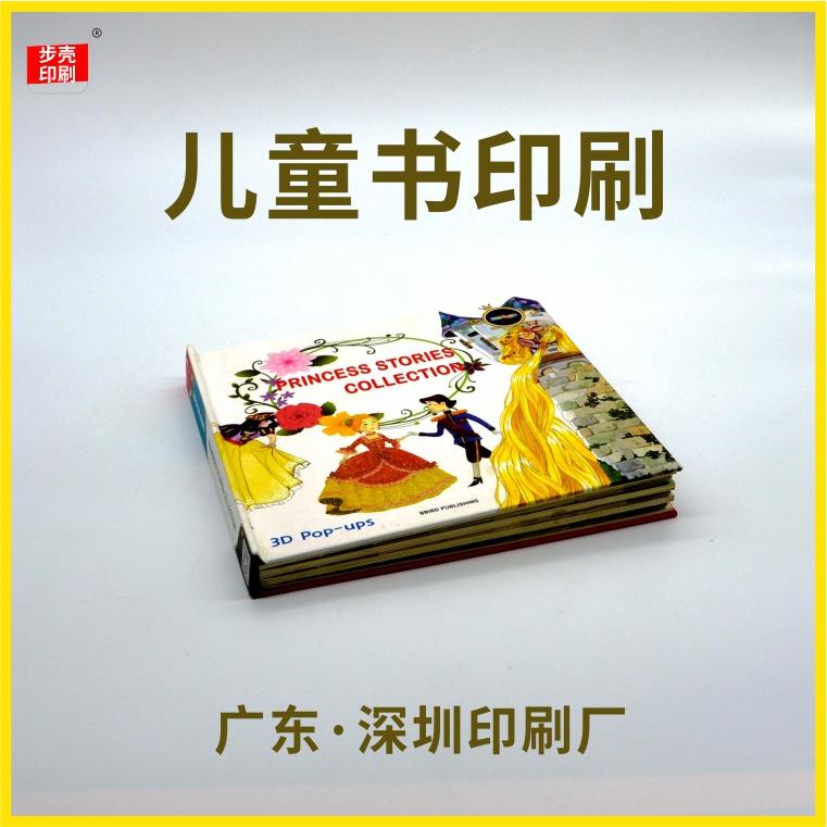 出口兒童書印刷,深圳教材印刷