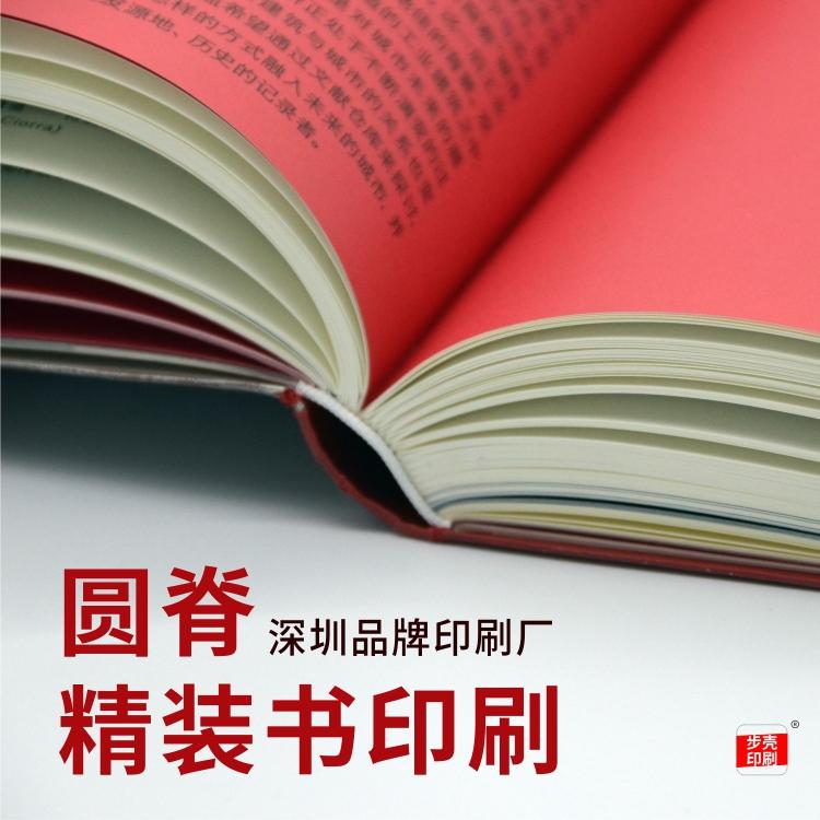精裝書印刷-圓脊精裝書