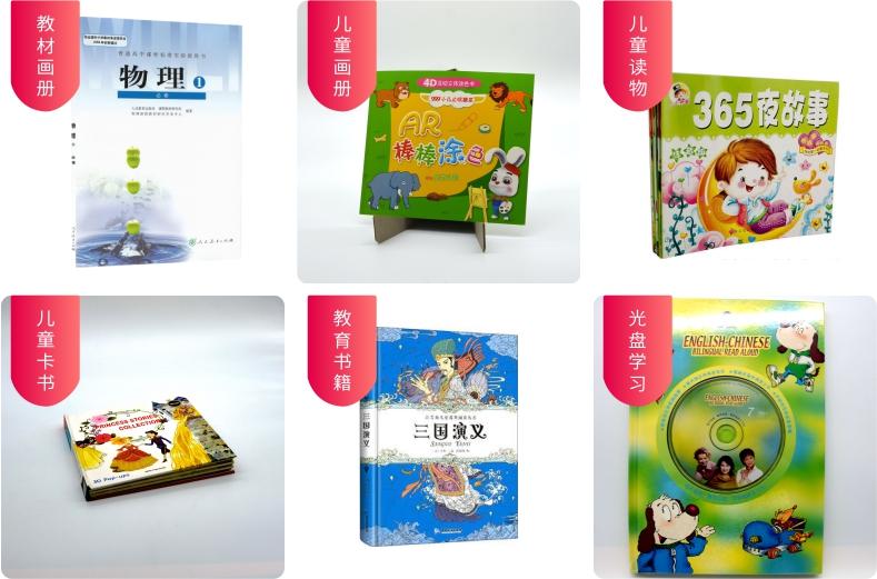 儿童教育类书籍教材印刷