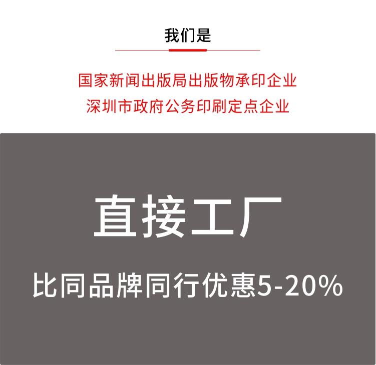 直接工廠 深圳包裝盒印刷工廠