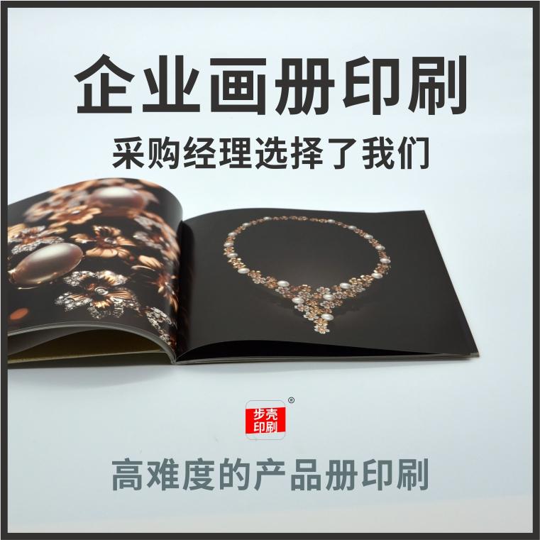 珠宝企业画册印刷,珠宝画册印刷