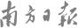 深圳画册印刷厂-南方日报-包装厂家-印刷厂深圳