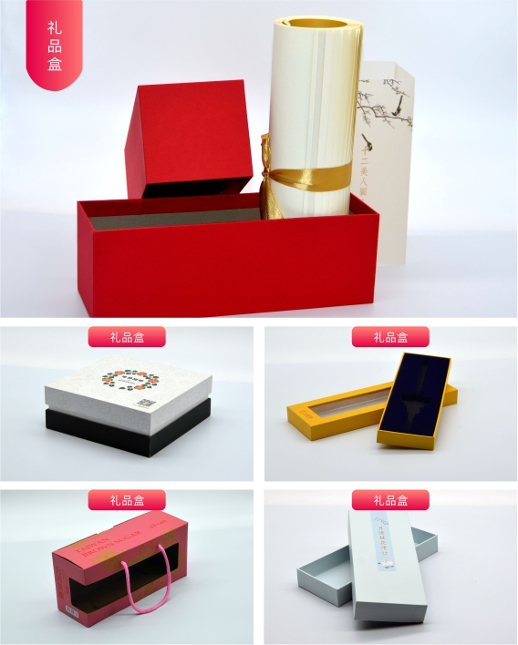 禮品盒盒型介紹
