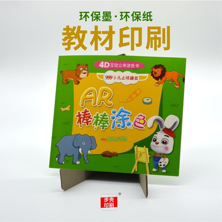 教材印刷/兒童畫冊印刷