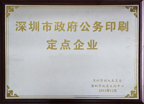 政府公务印刷-印画册做包装深圳印刷厂