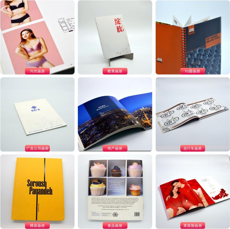 各类画册印刷展现图片