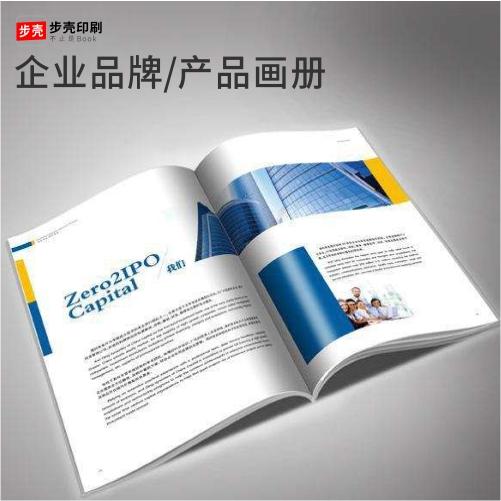 企业品牌画册/企业产品画册