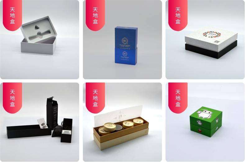天地盒印刷定制各种款式
