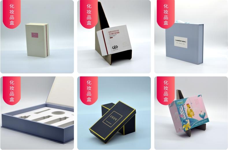 化妆品盒印刷定制图片