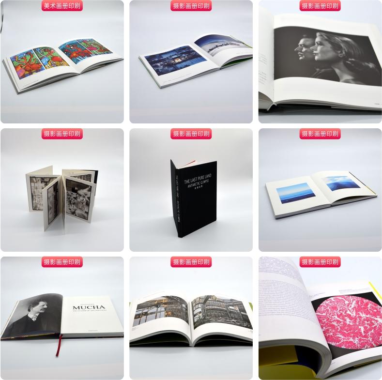 攝影美術畫冊印刷