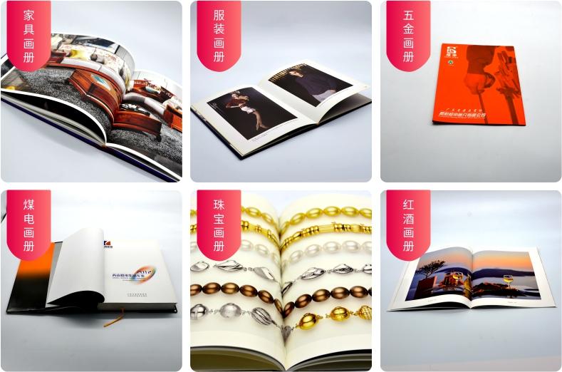展会使用的各种展会画册印刷