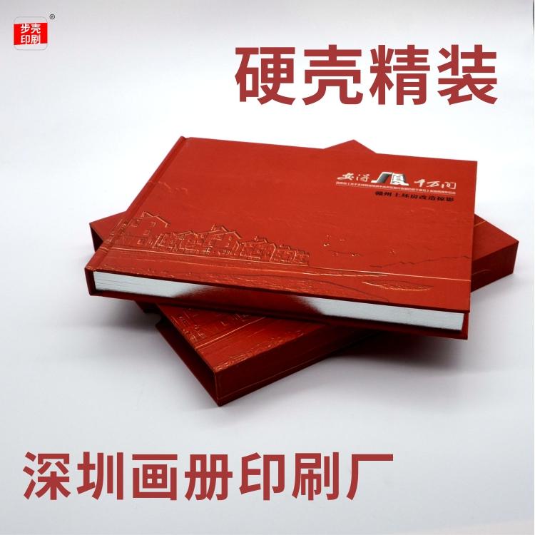 硬殼精裝卡書印刷,精裝書印刷
