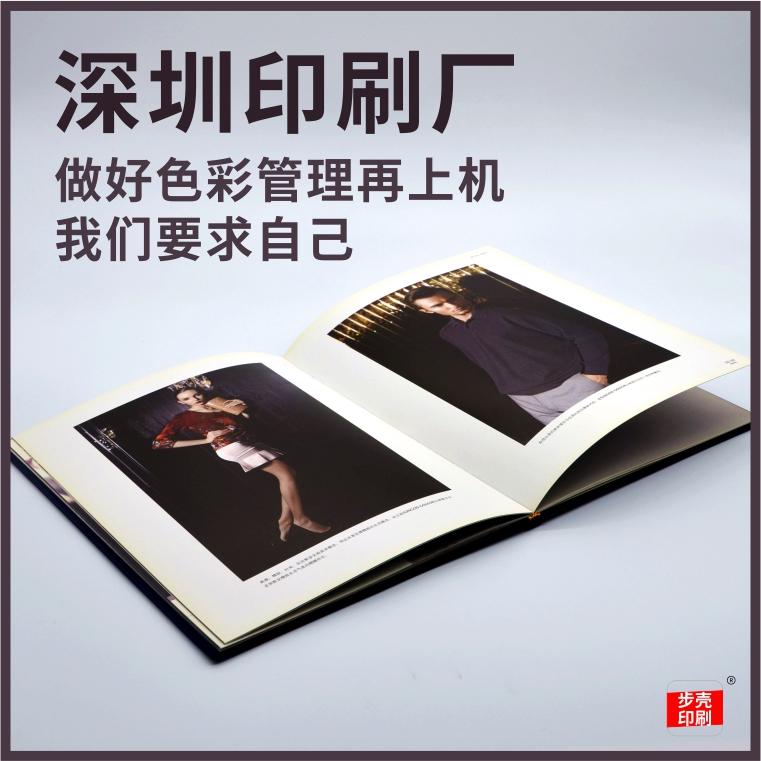 深圳印刷制作工廠,深圳裝飾畫冊印刷